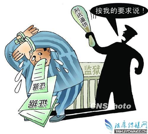警察体罚女嫌犯的招数,警察刑讯逼供违法的规定