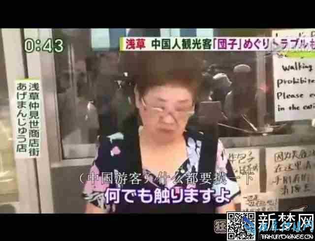 中国游客在日本被宰,日本专坑中国顾客