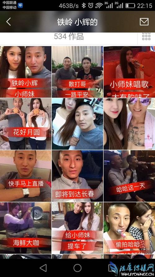 铁岭小辉和小师妹结婚了吗?快手小辉有老婆吗?