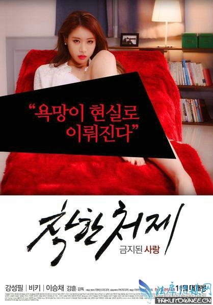 女主颜值爆表的韩国r级片,韩国r级电影是指样的电影?2018韩国三级电影免费观看图片