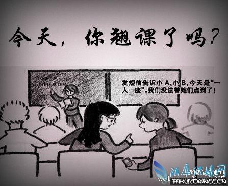高校替课产业链被曝光,大学生逃课现象为什么那么严重?