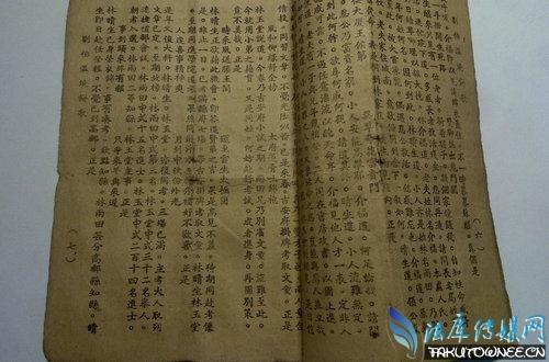 刘伯温的几个预言,烧饼歌预言真的很准吗?