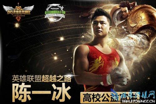 中国玩lol(英雄联盟)的明星有哪些?英雄联盟这游戏到底有什么好玩的?