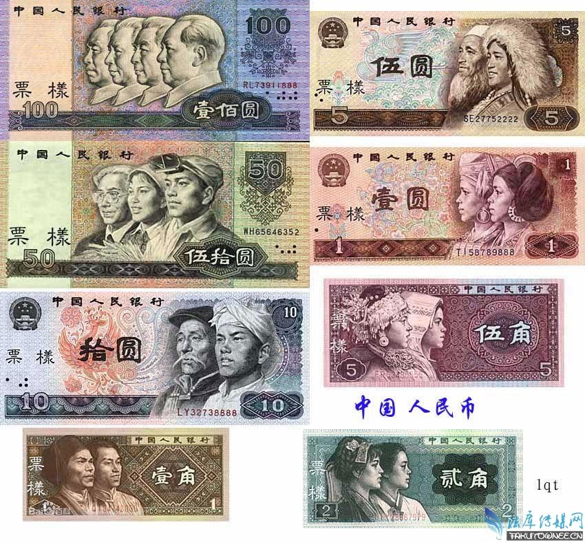 人民币上的花朵图案都是什么花?五套人民币都是哪一年发行的?
