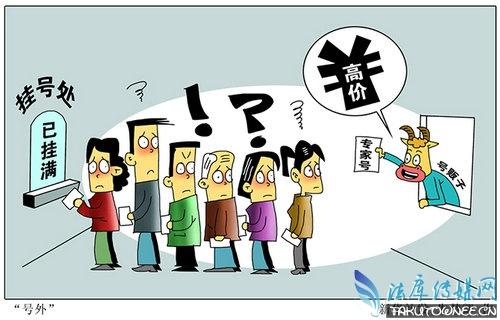 北京医院挂号费涨几倍,医院挂号费是指的哪些费用?