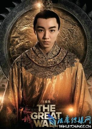 王俊凯在电影长城中饰演什么角色?电影长城讲述是哪个朝代的故事?