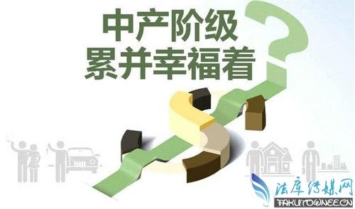 我国中等收入家庭的界定标准曝光,中国的中产阶级的生活是什么样的?