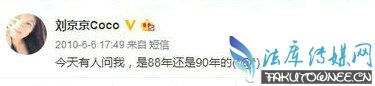 央视体育女记者刘京京是不是喜欢泞泽涛?刘京京年龄多大?