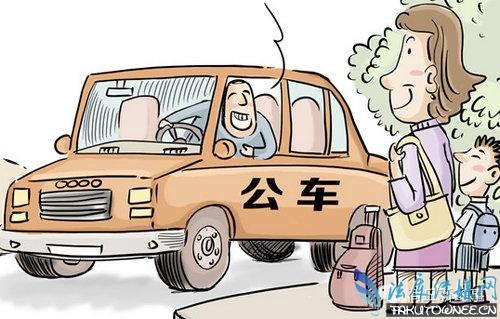 国企公务用车规定,公车私用怎么举报?
