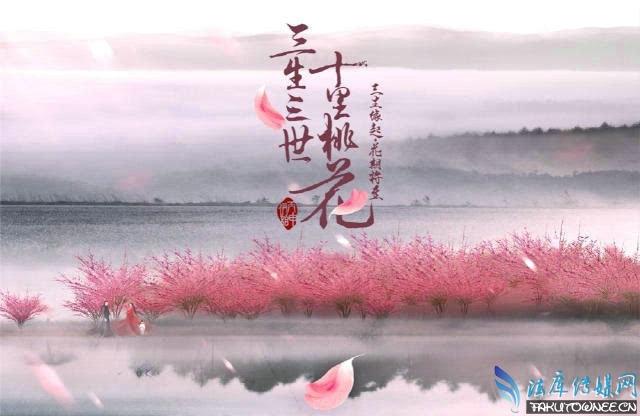 三生三世十里桃花插曲繁花完整版何时上线 董贞好听的歌曲推荐