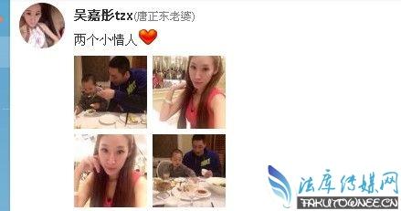 唐正东离婚了没有?唐正东妻子吴嘉彤是干什么的?