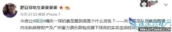 姜至鹏妻子控诉姜至鹏出轨曝光大胸小三照片原文,姜至鹏老婆张之悦微博地址及个人资料介绍