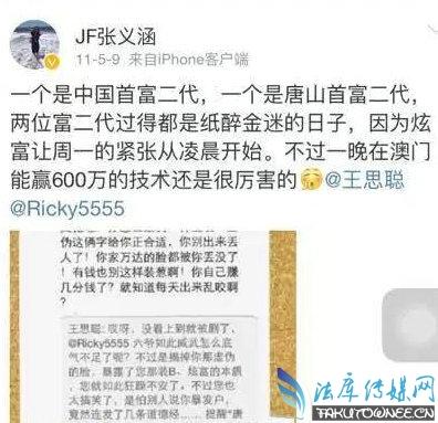 唐山首富跟王思聪对骂是怎么回事?Ricky5555六爷是谁?