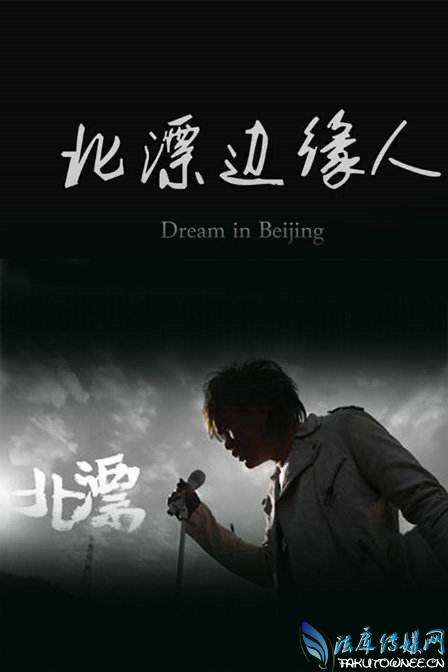 毕业生为什么都选择留在北京?去一线城市工作到底好不好?