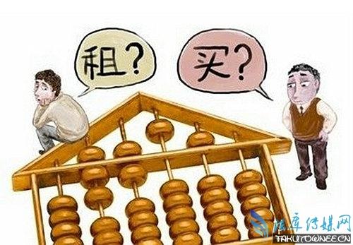 租房和买房相比哪个更划算?租房和买房的最大区别是什么?