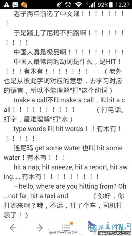 外国人如何评价中文汉语?汉语为什么那么难学?