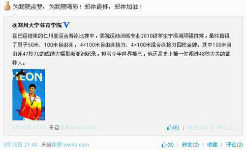 宁泽涛是哪所大学的?宁泽涛是什么学历?