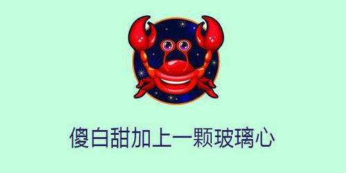 巨蟹座适合做什么工作?巨蟹座人的性格特征是什么?