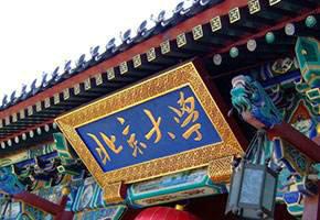 中国的哪些大学是双一流名校?双一流大学是指的什么意思?