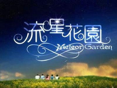 新版流星花园花泽类的饰演者是谁?梁靖康还演过什么电视剧?