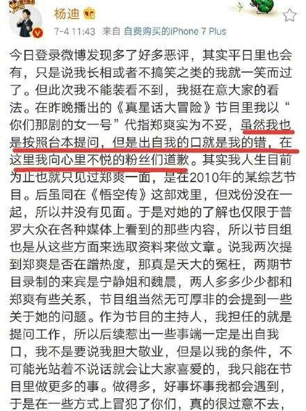 杨迪为什么向郑爽的粉丝道歉?杨迪和郑爽有没有合作同台过?