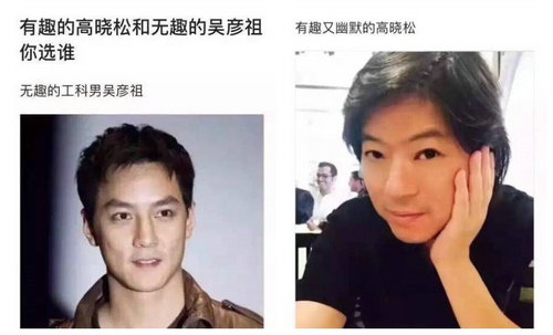 吴彦祖和高晓松你选谁?男人的颜值和才华哪一个更重要?