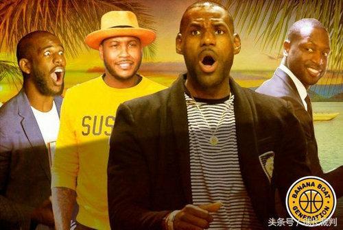 NBA香蕉船兄弟指的是谁?他们为什么要被叫香蕉船兄弟?