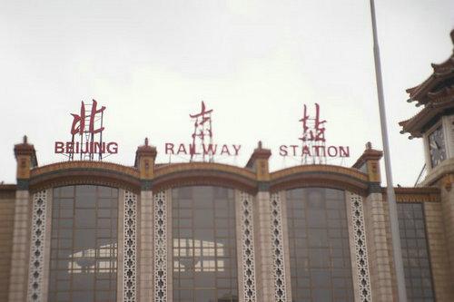 北京交通一共有几环?有几个火车站?