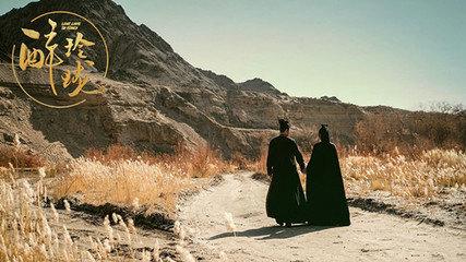 电视剧醉玲珑的拍摄地在哪里?巫族居住离镜天是一个怎样的存在?