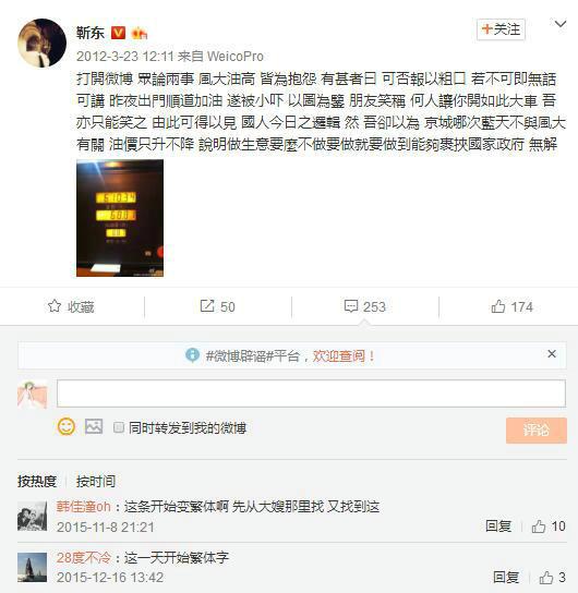 靳东到底是哪里人?靳东微博为什么用繁体字?