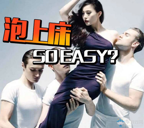 easygirl是指的什么意思?中国的女孩真的都很open吗?