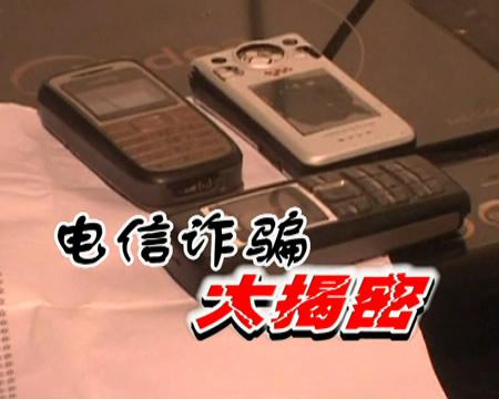 什么是电信诈骗?你应该知道的电信诈骗九大套路