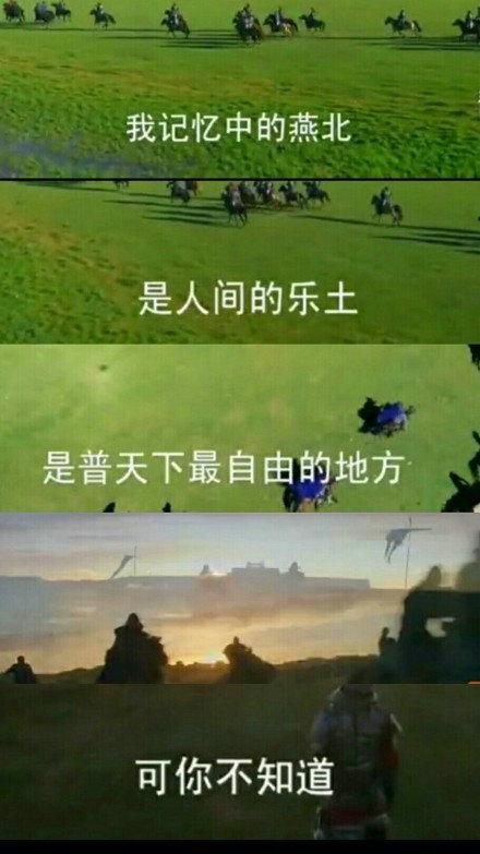 楚乔传的草原八部是什么鬼?燕北的乌先生为什么还不出现?