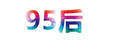 """95后择偶最重视""""三观一致"""",人的三观具体是指哪三观?"""