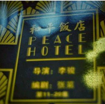 雷佳音和李光洁出柜是什么梗?电视剧和平饭店什么时候播出?