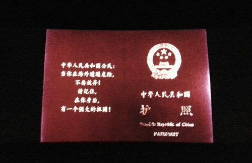 战狼2最后一句话是什么意思?战狼2护照背面的文字是真的吗?