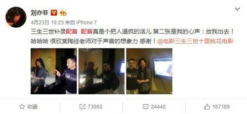 电影三生三世刘亦菲亲自配音声音超好听,刘亦菲自己配音的影视作品有哪些