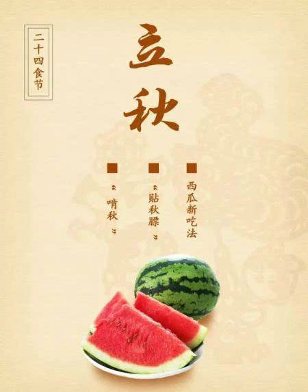 立秋为什么要咬秋吃西瓜?秋天吃寒性的西瓜要注意什么?