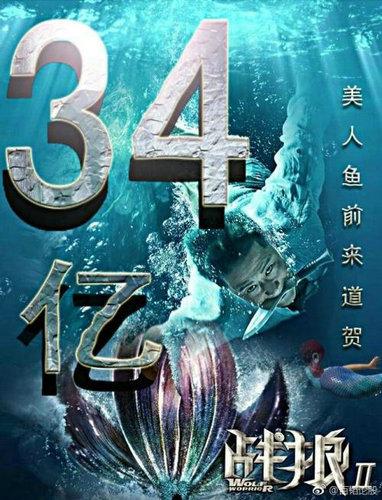 美人鱼当时的票房记录是多少?中国电影票房最高纪录是美人鱼吗?