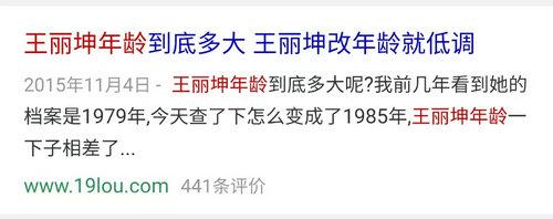 14年就相识的王丽坤和林更新是什么关系?疑似79年出生的王丽坤林和更新相差几岁?