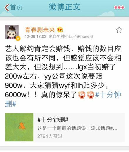 吴亦凡解约后抱住鹿晗,吴亦凡解约赔了SM多少钱?