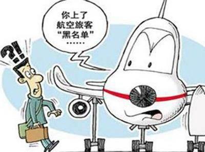 被列入民航黑名单还能坐飞机吗?民航黑名单怎么查询?