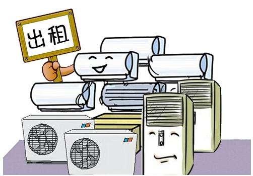 共享空调真的划算吗?租空调和共享空调哪一个划算?