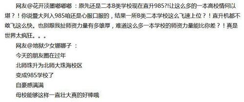 北师珠成为985网友们却这样说,北师珠是几本的大学?