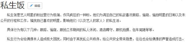 杨坤私生饭微博正面照片曝光是想红还是心理变态?明星的私生饭是什么意思?