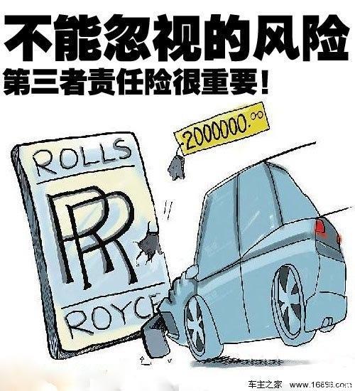 汽车全险撞人可以赔偿多少钱?第三者责任险买多少钱合适?