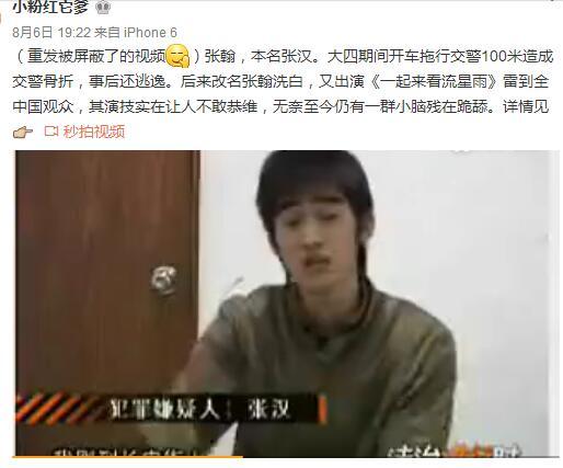 张瀚的原名是张汉吗?张翰中戏大四期间拖行交警坐牢是真的吗?