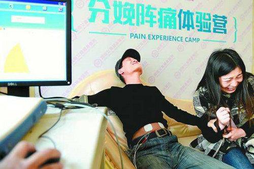 男性在哪里可以体验分娩阵痛?孕妇的分娩阵痛是多久疼一次?