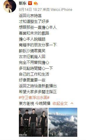 靳东大男子主义式回应在次令人设崩塌?靳东说的不男不女是指金星吗?