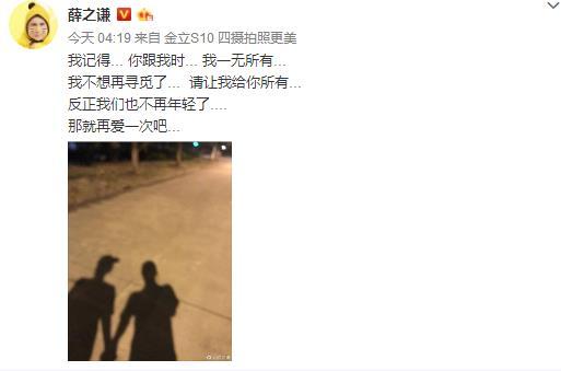 薛之谦高磊鑫复合离婚原因引猜想,薛之谦的精神衰弱已经好了吗?